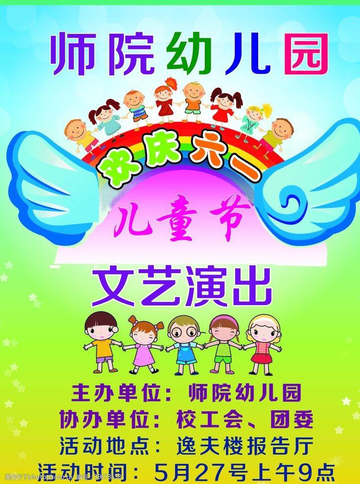国际儿童节儿童节演出海报图片