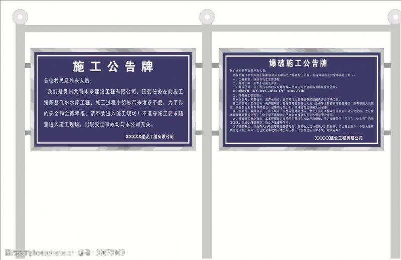 工地宣传工地橱窗图片