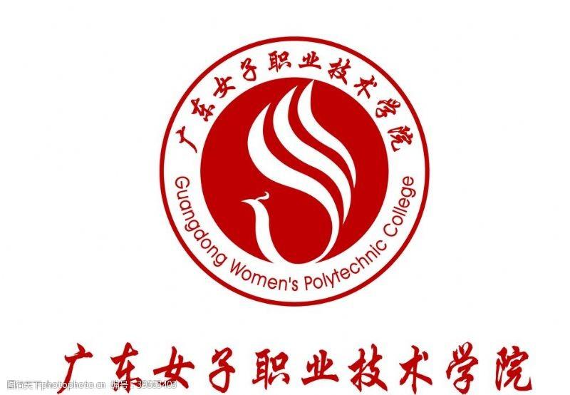 徽标广东女子职业技术学院logo图片