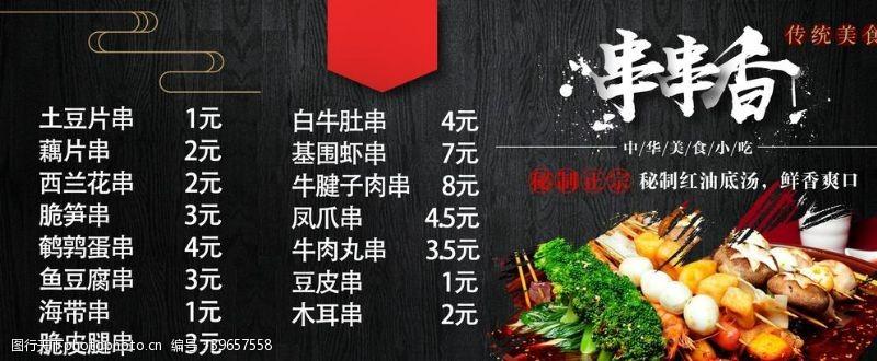黑色菜单黑色价目表图片