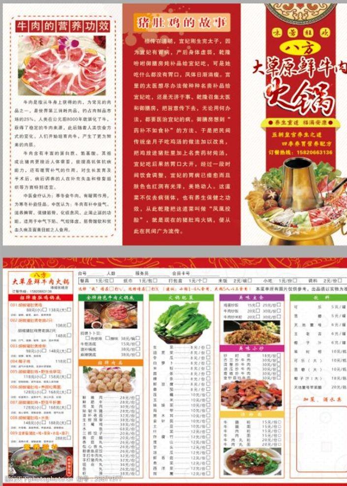 火锅店菜单图片