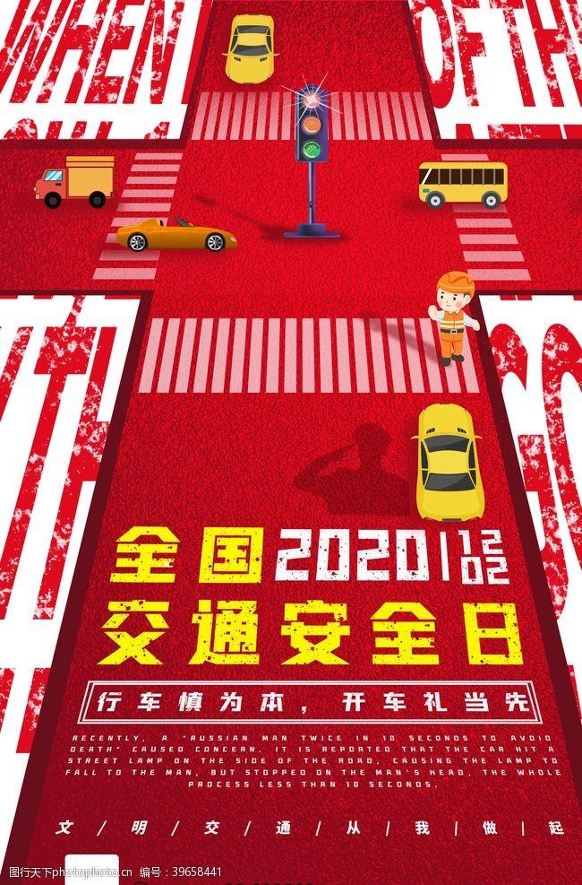 违法交通安全日图片