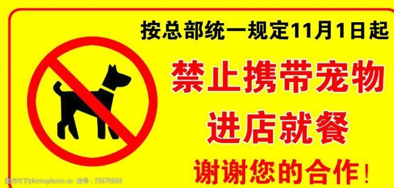 宠物海报禁止携带宠物图片