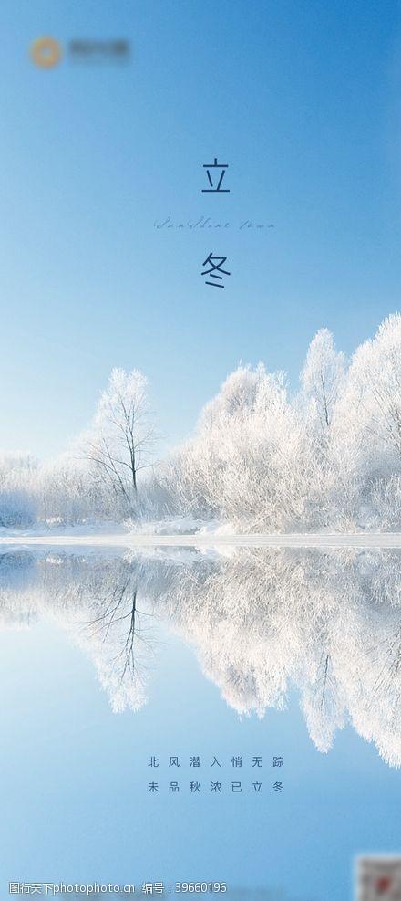 微信单图立冬节气海报图片