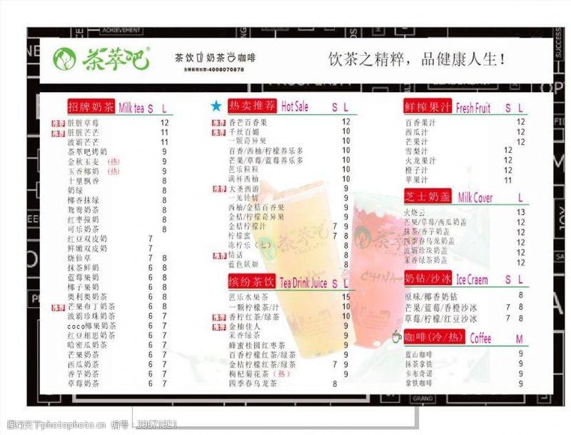 奶茶店价格表奶茶价目表图片