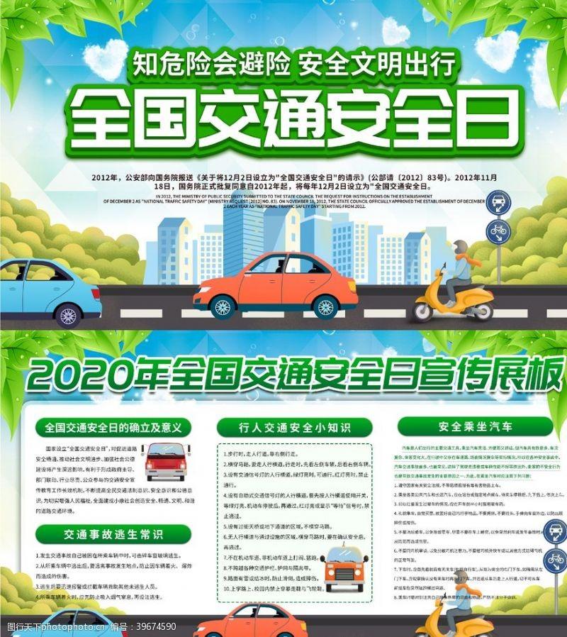 交通安全海报全国交通安全日图片