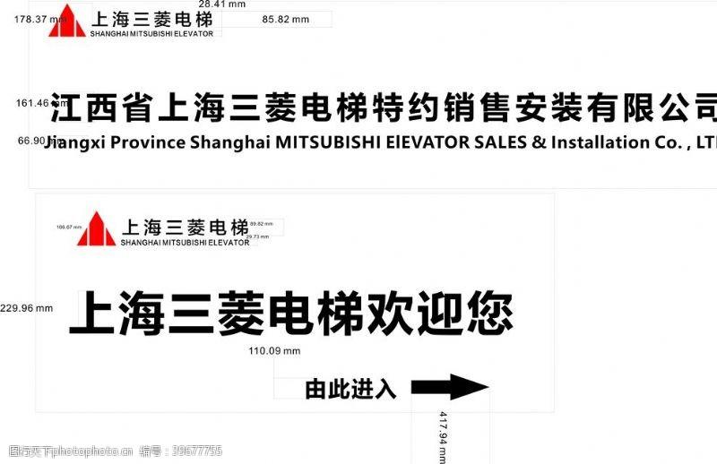 水晶字上海三菱电梯图片