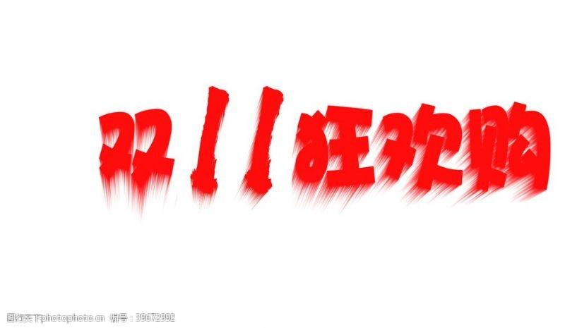 红色字体双11狂欢购图片