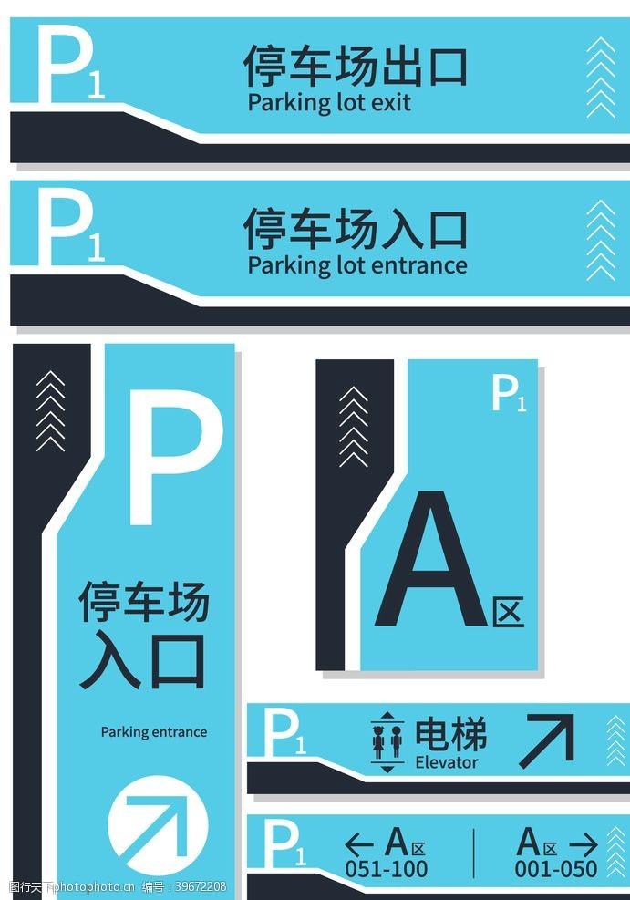 停车场指示图片