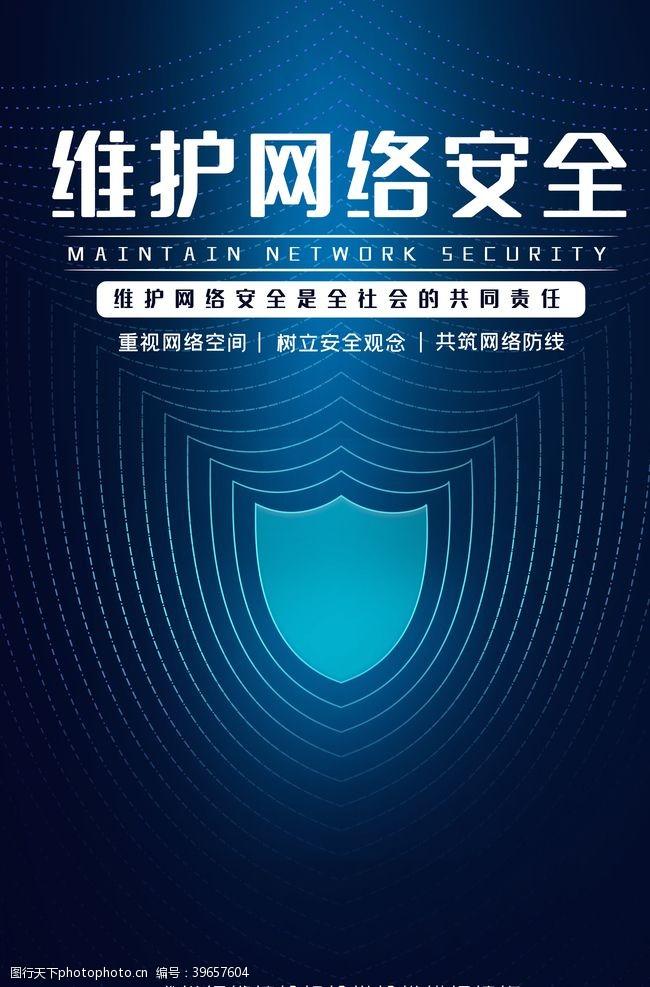 违法网络安全图片