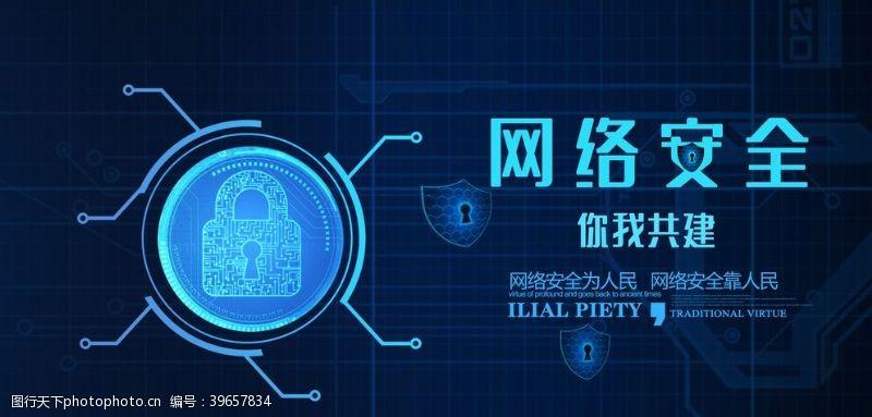 会议舞台背景网络安全图片