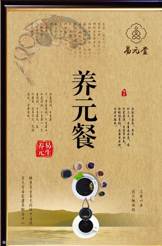 中国印五谷代餐宣传图图片