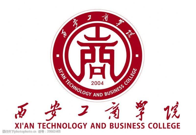 徽标西安工商学院logo图片