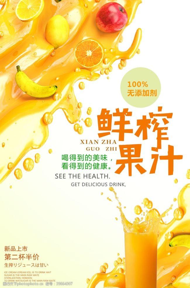 鲜榨水果新鲜果汁营养广告图片