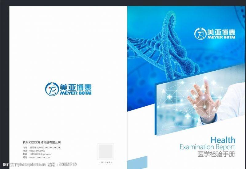 医疗画册封面图片