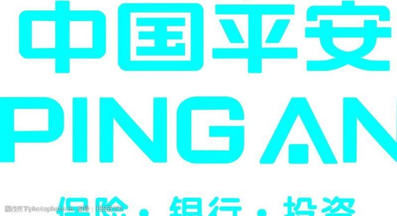 平安保险中国平安图片