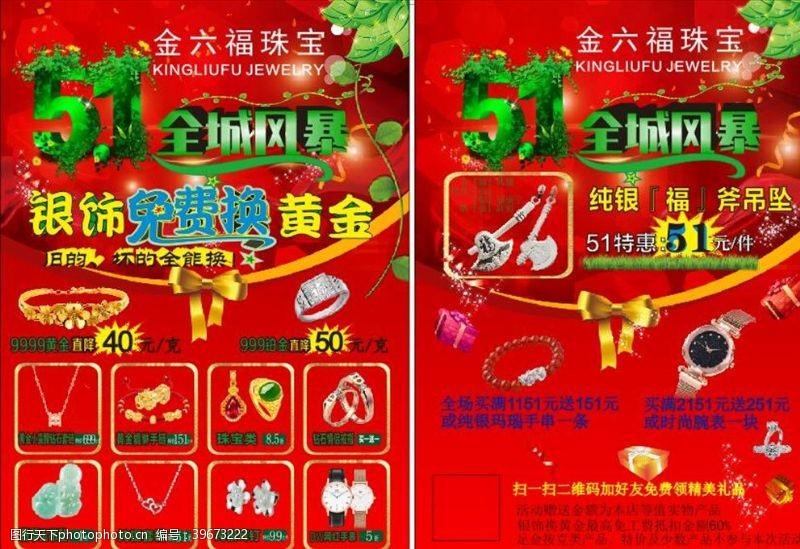 51节珠宝店51传单图片