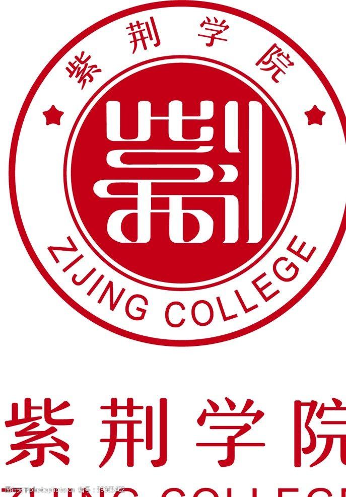徽标紫荆学院logo图片
