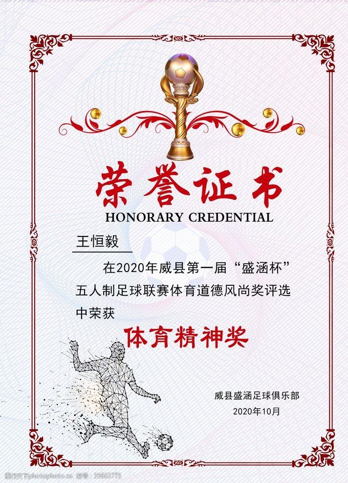 踢球足球荣誉证书图片