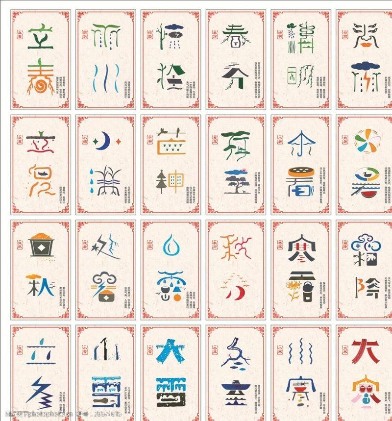 中国风节气24节气图片
