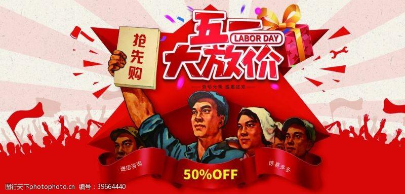 国际劳动节51劳动节大放价图片