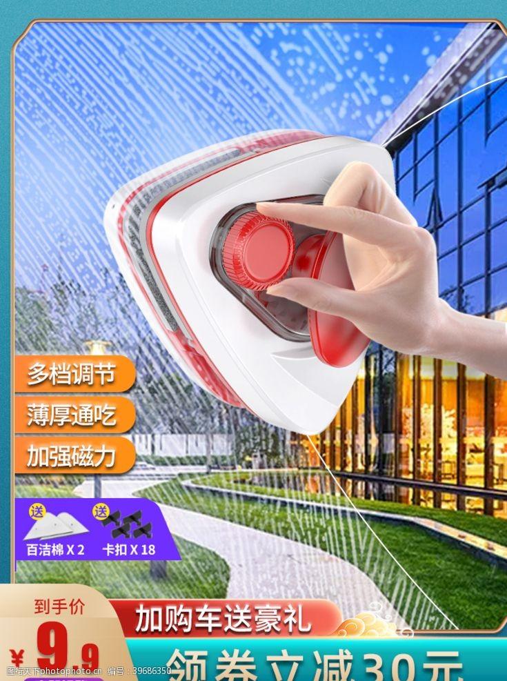 中文模板玻璃器擦窗图片