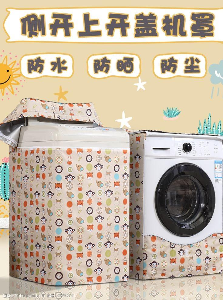 电商素材侧开上开洗衣机罩图片