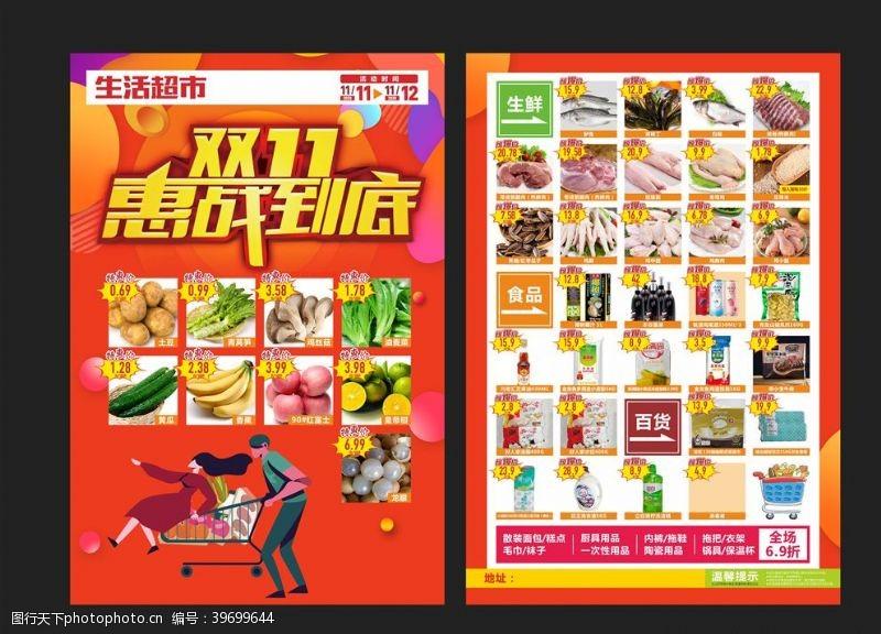 促销产品超市双十一单页图片