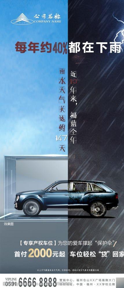 暴雨车位图片