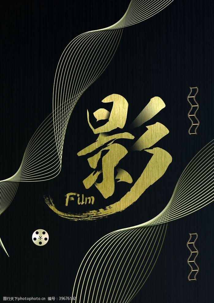 中国电影节电影图片