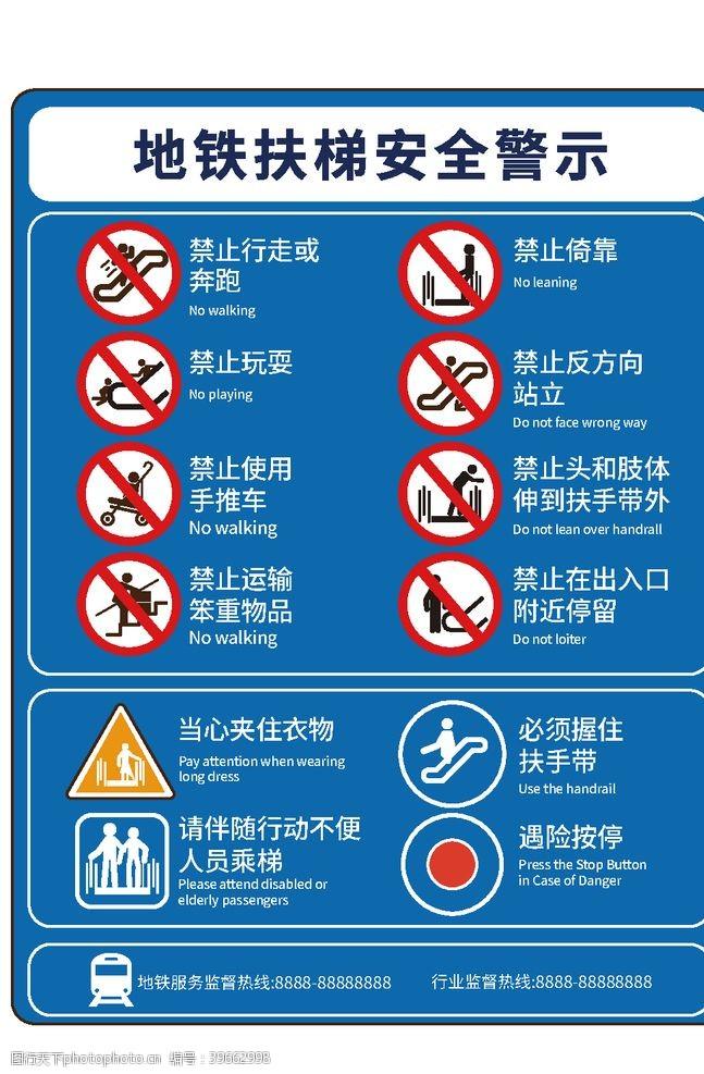 地铁扶梯安全警示标牌图片