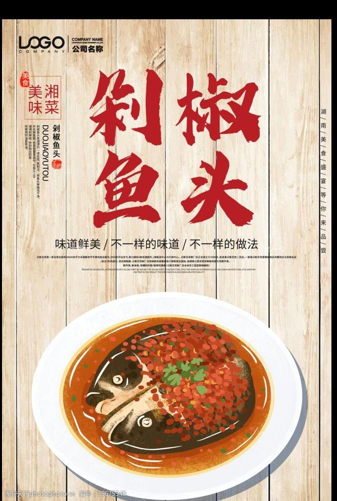 头菜剁椒鱼头图片