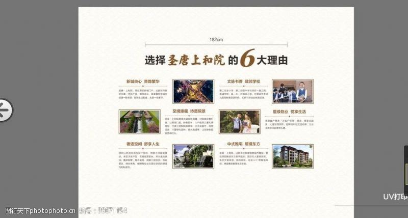 房地产功法展示区图片