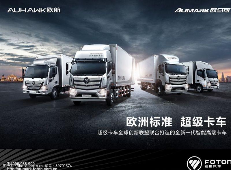 汽车保养海报福田欧航超级卡车图片