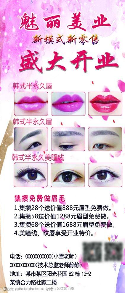 抗衰老韩式半永久唇图片