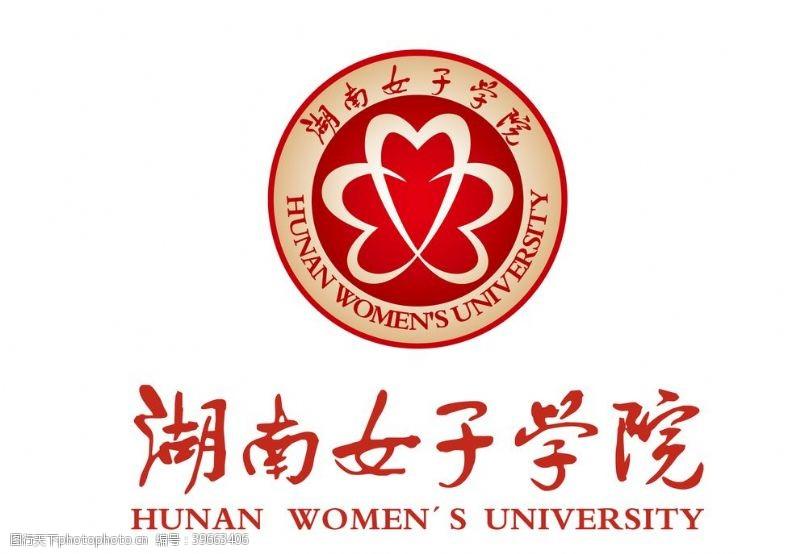 徽标湖南女子学院LOGO图片