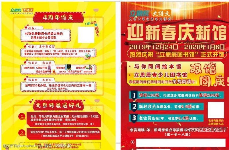 庆双旦活动单页图片