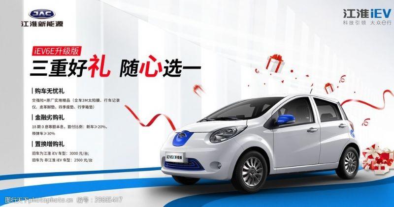 新能源汽车江淮汽车海报图片