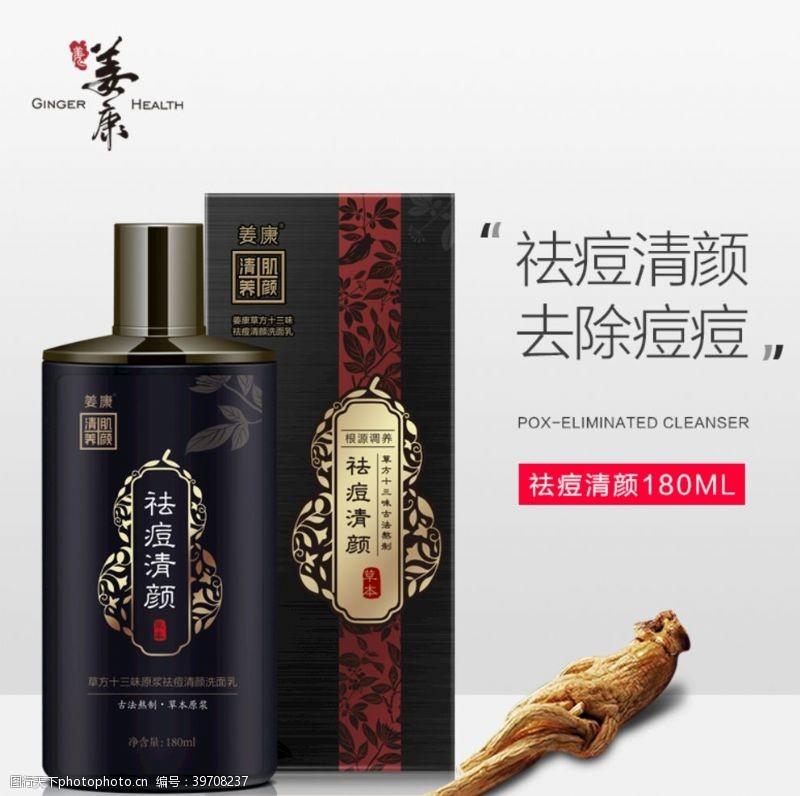 硅油姜康草方十三味图片