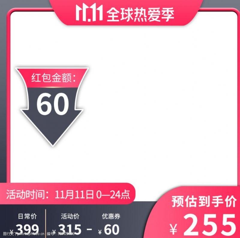 活动海报促销京东淘宝天猫双十一全球热爱季图片