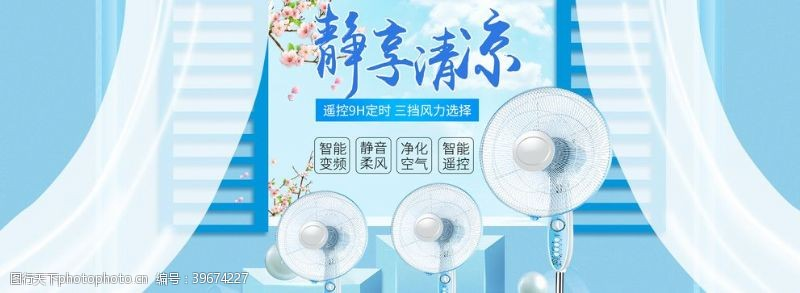 蓝色电风扇清凉夏天小清图片