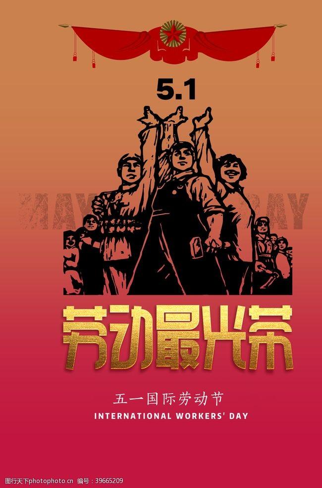 劳动节快乐劳动最光荣海报图片