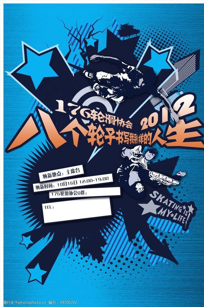 轮子轮滑协会活动海报图片