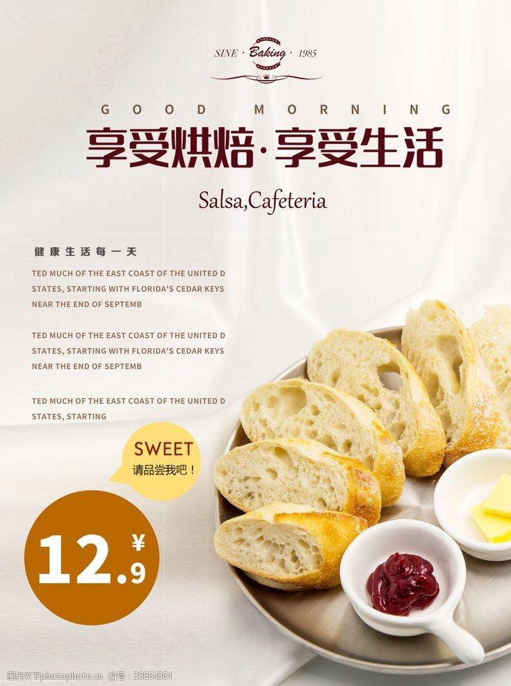 面包美食宣传招贴图片