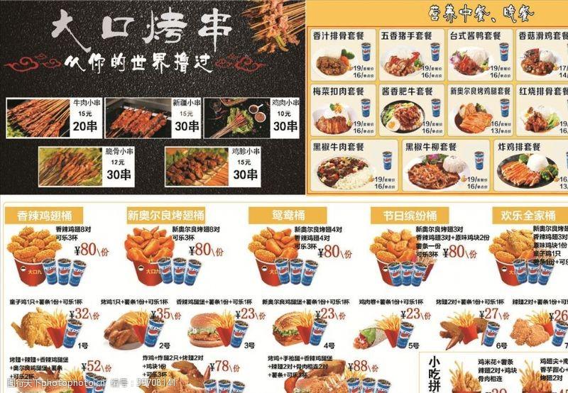 必胜客奶茶汉堡炸鸡菜单菜谱图片