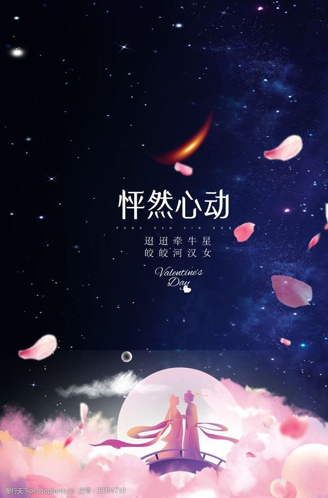 牛郎织女七夕节海报图片