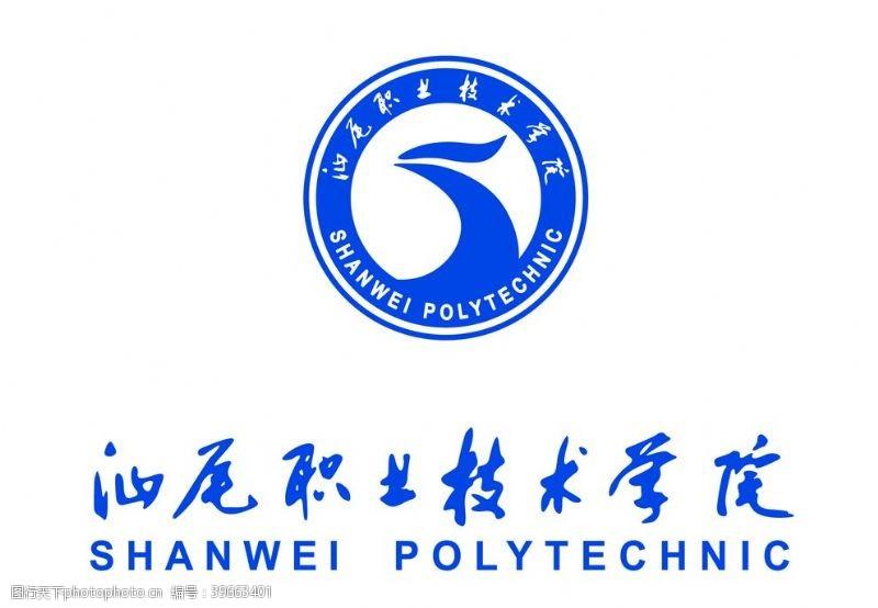 徽标汕尾职业技术学院logo图片