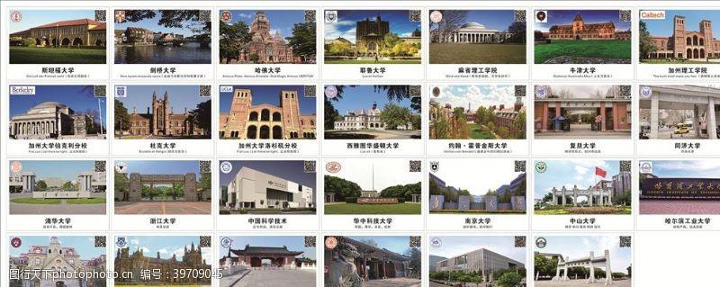 哈佛大学世界名校图片