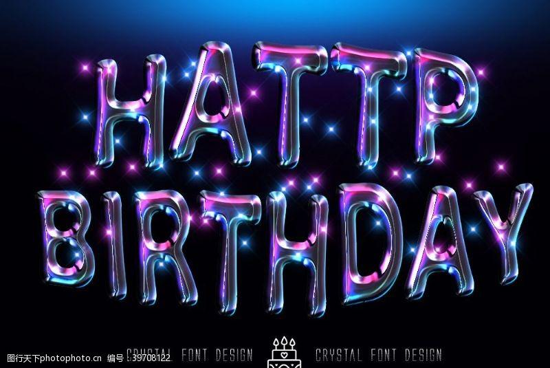水晶字体设计生日快乐图片