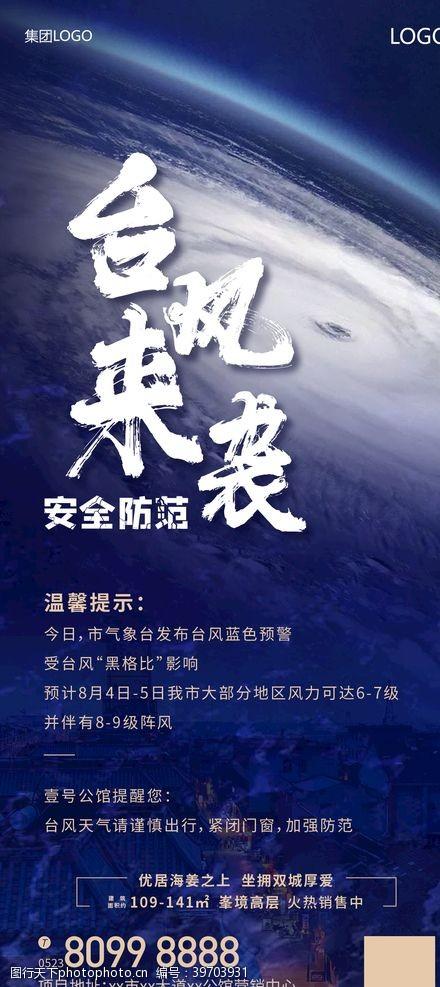 天气预报台风微信刷图图片